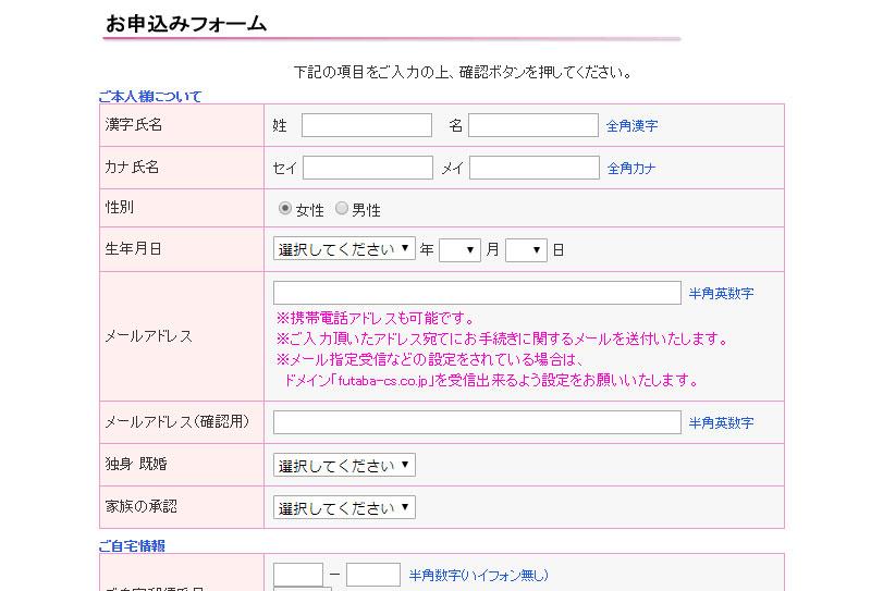 レディースフタバのお申込みフォーム